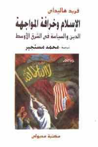e215b 1878 - تحميل كتاب الإسلام وخرافة المواجهة - الدين والسياسة في الشرق الأوسط pdf لـ فريد هاليداي