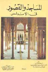 e3403 1820 - تحميل كتاب المساجد والقصور في الأندلس pdf لـ دكتور السيد عبد العزيز سالم