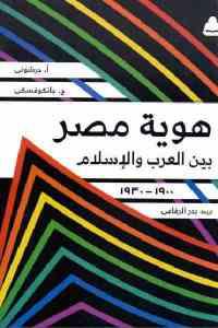 e9597 1774 - تحميل كتاب هوية مصر بين العرب والإسلام 1900-1930 pdf لـ أ. جرشوني و ج. جانكوفسكي