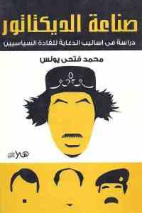 ee5b8 1840 - تحميل كتاب صناعة الديكتاتور: دراسة أساليب الدعاية للقادة السياسيين pdf لـ محمد فتحي يونس