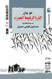 f4931 1804 - تحميل كتاب الذرة الرفيعة الحمراء - رواية pdf لـ مو يان