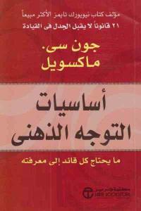 00151 1953 - تحميل كتاب أساسيات التوجه الذهني : ما يحتاج كل قائد إلى معرفته pdf لـ جون سى. ماكسويل