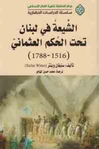 030c4 1888 - تحميل كتاب الشيعة في لبنان تحت الحكم العثماني (1516-1788) pdf لـ ستيفان وينتر