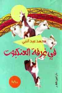 0ce3d 1918 - تحميل كتاب في غرفة العنكبوت - رواية pdf لـ محمد عبد النبي
