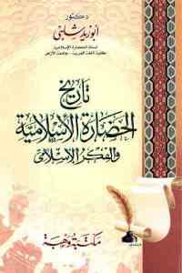 198cd 1900 - تحميل كتاب تاريخ الحضارة الإسلامية والفكر الإسلامي pdf لـ دكتور أبوزيد شلبي