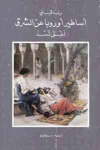 44cef 1969 - تحميل كتاب أساطير أوروبا عن الشرق : لفق تسد pdf لـ رنا قباني
