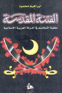 44ebe 1892 - تحميل كتاب الفتنة المقدسة - عقلية التخاصم في الدولة العربية الإسلامية pdf لـ إبراهيم محمود