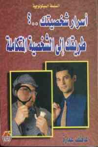 48ebd 2008 - تحميل كتاب أسرار شخصيتك..؟ طريقك إلى الشخصية المتكاملة pdf لـ عاطف عمارة