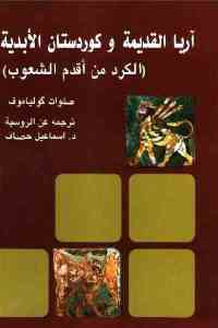 49d11 1930 - تحميل كتاب آريا القديمة وكوردستان الأبدية (الكرد من أقدم الشعوب) pdf لـ صلوات كولياموف