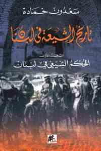 50abd 1903 - كتاب تاريخ الشيعة في لبنان (جزئين) لـ سعدون حمادة