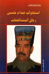 5475d 1979 - تحميل كتاب استجواب صدام حسين رجل المتناقضات pdf لـ عثمان الرواندوزي المحامي