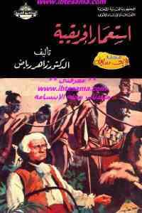 6b253 1999 - تحميل كتاب استعمار إفريقية pdf لـ الدكتور زاهر رياض