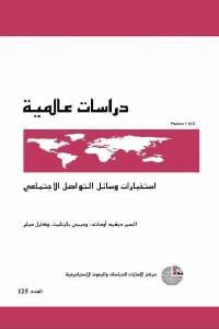 6f451 1989 - تحميل كتاب استخبارات وسائل التواصل الاجتماعي pdf لـ السير ديفيد أوماند، وجيمي بارتليت وكارل ميلر