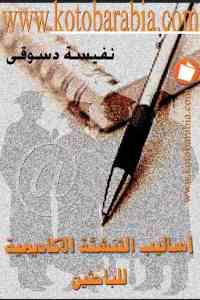 72783 1974 - تحميل كتاب أساليب التنشئة الأكاديمية للباحثين pdf لـ نفيسة دسوقي