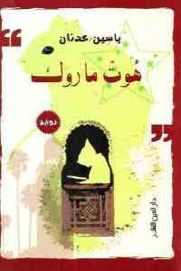 77134 1926 - تحميل كتاب هوت ماروك - رواية pdf لـ ياسين عدنان