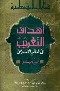 7aae1 1898 - تحميل كتاب أهداف التغريب في العالم الإسلامي pdf لـ أنور الجندي