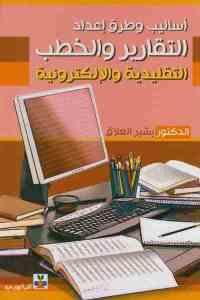 7daa9 1977 - تحميل كتاب أساليب وطرق إعداد التقارير والخطب التقليدية والإلكترونية pdf لـ الدكتور بشير العلاق