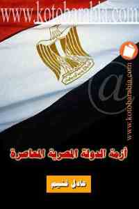 914da 1940 - تحميل كتاب أزمة الدولة المصرية المعاصرة pdf لـ عادل غنيم