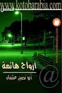 91932 1933 - تحميل كتاب أرواح هائمة - قصص pdf لـ أبو نصير عثمان