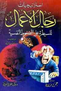 95694 1994 - تحميل كتاب استراتيجيات رجال الأعمال للسيطرة على الضغوط النفسية pdf لـ دكتور عمرو بدران