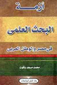 95810 1937 - تحميل كتاب أزمة البحث العلمي في مصر والوطن العربي pdf لـ محمد مسعد ياقوت