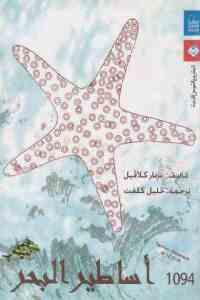 963b3 1970 - تحميل كتاب أساطير البحر - قصص pdf لـ برنار كلافيل