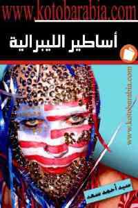 9acfb 1968 - تحميل كتاب أساطير الليبرالية pdf لـ سيد أحمد سعد