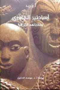 a0238 2013 - تحميل كتاب أساطير الماوري وحكاياتهم الخرافية pdf لـ أ.و. ريد