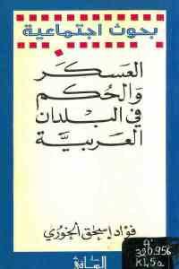 a2bbf 1891 - تحميل كتاب العسكر والحكم في البلدان العربية pdf لـ فؤاد إسحق الخوري