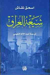 afd16 1927 - تحميل كتاب شيعة العراق pdf لـ اسحق نقاش