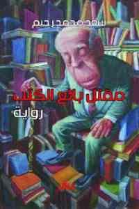 b1d68 saad mohammed rahim the bookseller2527s murder - تحميل كتاب مقتل بائع الكتب - رواية pdf لـ سعد محمد رحيم