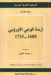 bb49a 1985 - تحميل كتاب أزمة الوعي الأوروبي (1680-1715) pdf لـ بول هازار