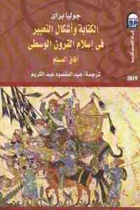 bef29 1894 - تحميل كتاب الكتابة وأشكال التعبير في إسلام القرون الوسطى - آفاق المسلم pdf لـ جوليا براي