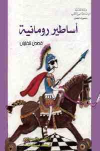 bf695 1973 - تحميل كتاب أساطير رومانية - قصص للفتيان pdf لـ جاني روداري