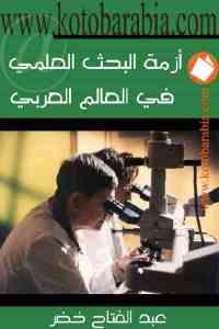 c0d2c 1936 - تحميل كتاب أزمة البحث العلمي في العالم العربي pdf لـ عبد الفتاح خضر