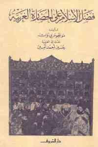 c3b8c 1914 - تحميل كتاب فضل الإسلام على الحضارة الغربية pdf لـ مونتجومري وات