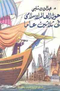 c5585 1905 - تحميل كتاب حول العالم الإسلامي في ثلاثين عاما pdf لـ د. عبد الودود شلبي
