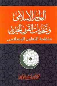 c57f5 1890 - تحميل كتاب العالم الإسلامي وتحديات القرن الجديد - منظمة التعاون الإسلامي pdf لـ أكمل الدين إحسان أوغلي