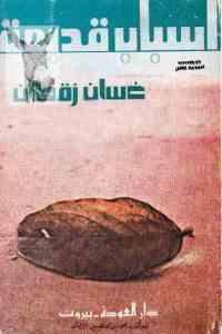 d33e0 1986 - تحميل كتاب أسباب قديمة - شعر pdf لـ غسان زقطان
