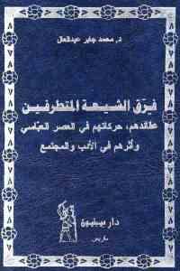 d505e 1913 - تحميل كتاب فرق الشيعة المتطرفين pdf لـ د. محمد جابر عبد العال