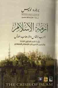 d7d22 2018 - تحميل كتاب أزمة الإسلام - الحرب الأقدس والإرهاب المدني pdf لـ برنارد لويس