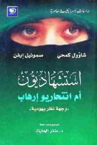 e09f9 1997 - تحميل كتاب استشهاديون أم انتحاريو إرهاب : وجهة نظر يهودية pdf لـ شاؤول كمحي وصموئيل إيفن