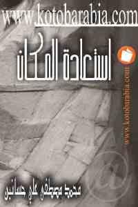 e1b93 1998 - تحميل كتاب استعادة المكان : دراسة في آليات السرد والتأويل pdf لـ محمد مصطفى علي حسانين