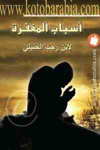 e338b 1978 - تحميل كتاب أسباب المغفرة pdf لـ ابن رجب الحنبلي