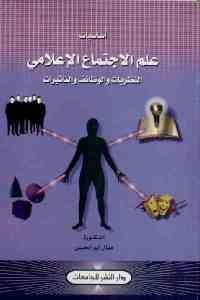 ea67b 2012 - تحميل كتاب أساسيات علم الاجتماع الإعلامي: النظريات والوظائف والتأثيرات pdf لـ الدكتورة منال أبو الحسن
