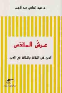 f1e21 1911 - تحميل كتاب عرشُ المقدس - الدين في الثقافة والثقافة في الدين pdf لـ د. عبد الهادي عبد الرحمن