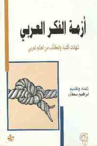 ffa51 2005 - تحميل كتاب أزمة الفكر العربي - شهادات الأدباء والكتاب من العالم العربي pdf لـ إبراهيم سعفان