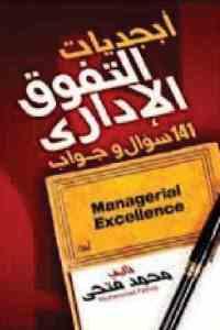 6ef6e 2028 - تحميل كتاب أبجديات التفوق الإداري - 141 سؤال وجواب pdf لـ محمد فتحي