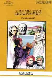 79178 2032 - تحميل كتاب ابن باجة الأندلسي - الفيلسوف الخلاق pdf لـ الشيخ كامل محمد محمد عويضة