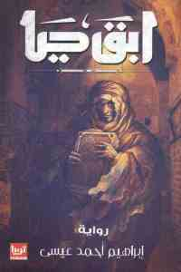 a687e 2031 - تحميل كتاب ابق حيا - رواية pdf لـ إبراهيم أحمد عيسى